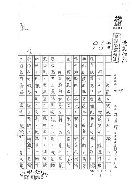 99W5208林庭暐 (1).jpg