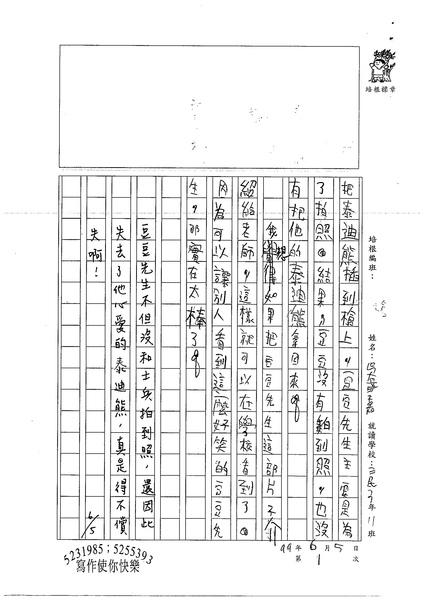 99W4101吳彧嘉 (2).jpg