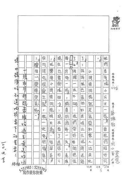 100W3405蔡維怡 (3).jpg
