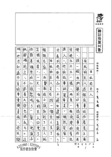 99WG301黃彥儒 (1).jpg