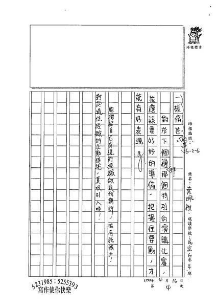100W6404葉珮祺 (3).jpg