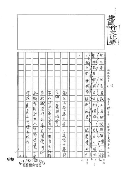 99W5305陳芊如 (3).jpg