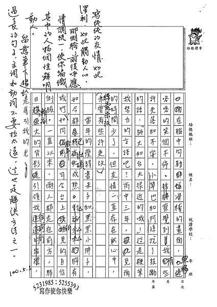 100WE405游季庭 (7).jpg