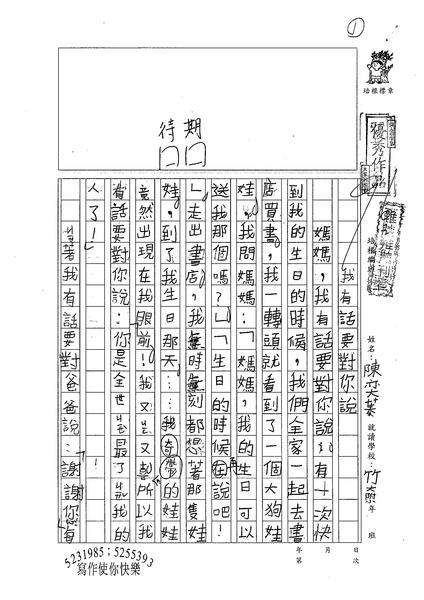 99W3210陳弈蓁 (1).jpg