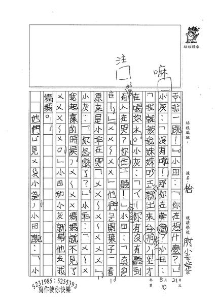 99W3110蔡維怡 (2).jpg