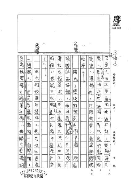 99W5202唐仟容 (2).jpg