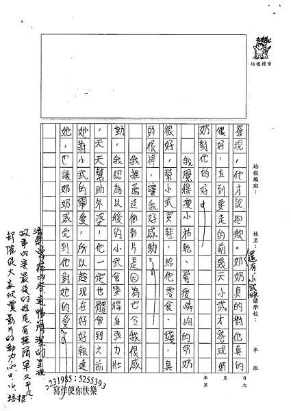 100W5404蔡秉勳 (2).jpg