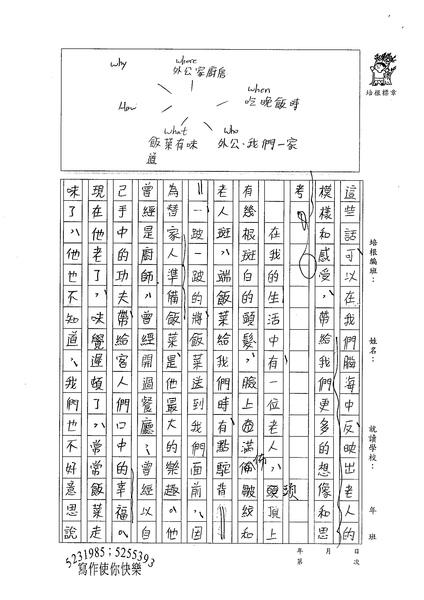 99WA301曾子芸 (2).jpg