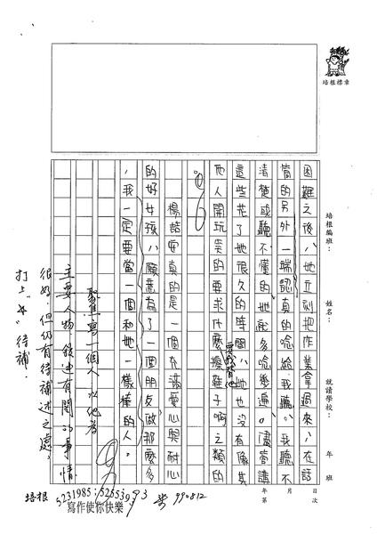 99WA108鄭薏軒 (3).jpg