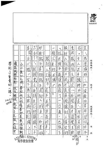 100W5405陳璿筑 (3).jpg