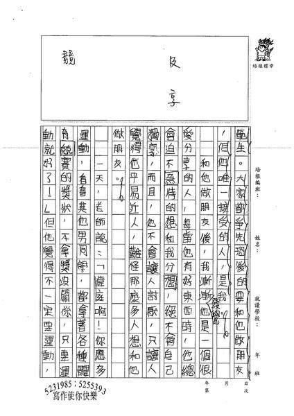 99W6103郭宇軒 (2).jpg