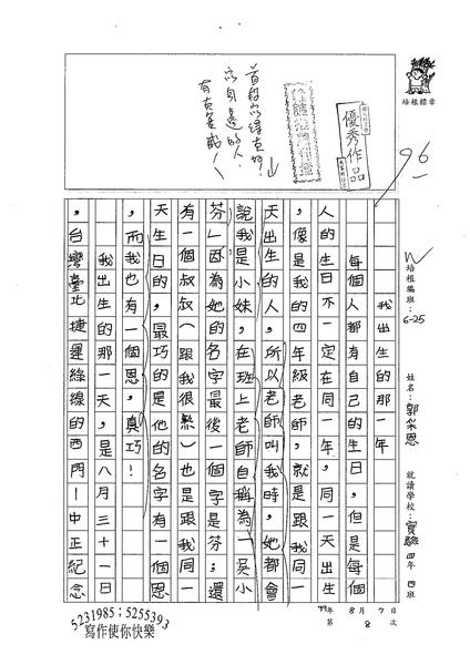 99W5108郭采恩 (1).jpg