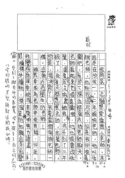 99W5110曹怡婷 (2).jpg