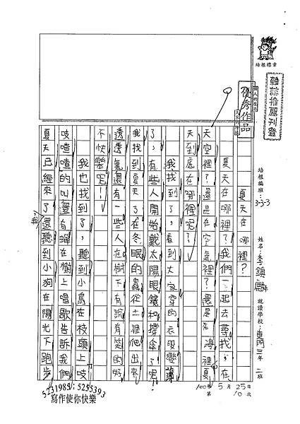 100W3410李鎮麟 (1).jpg