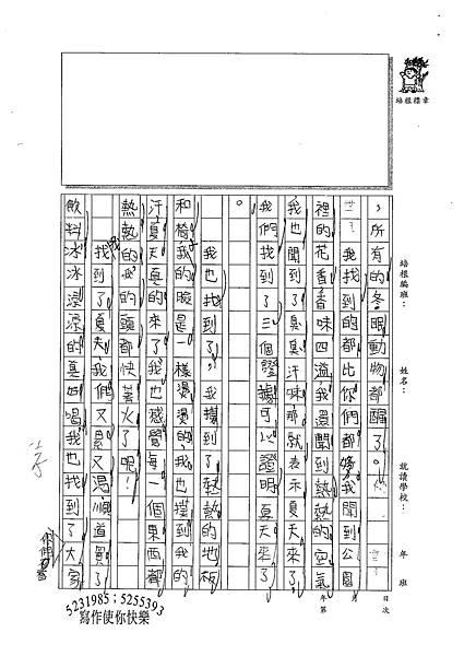 100W3410李鎮麟 (2).jpg