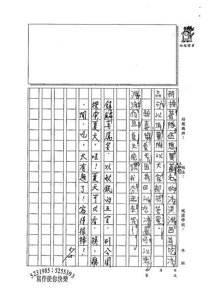 100W3410李鎮麟 (3).jpg