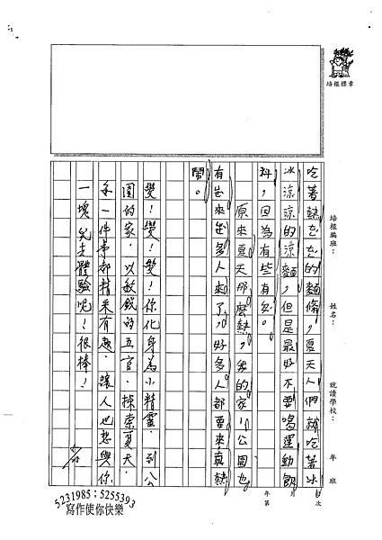 100W3410林恬寧 (3).jpg