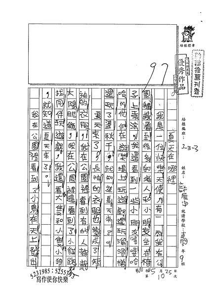 100W3410許辰宇 (1).jpg