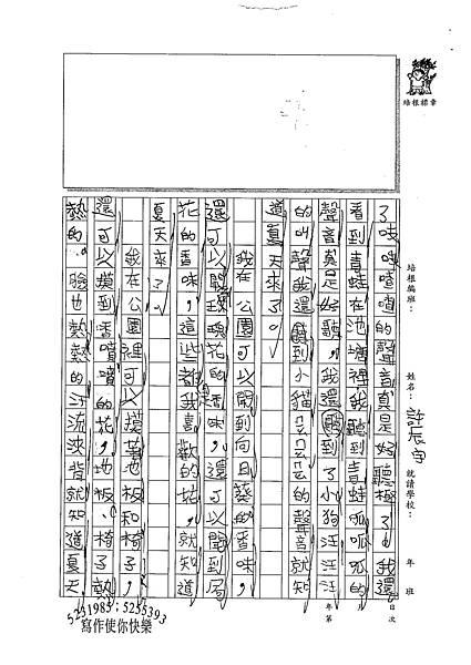 100W3410許辰宇 (2).jpg