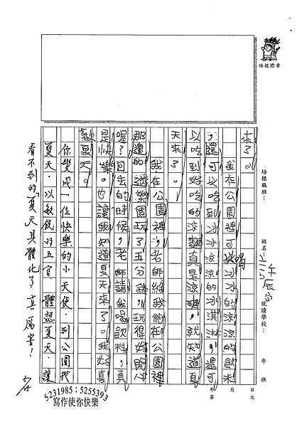 100W3410許辰宇 (3).jpg