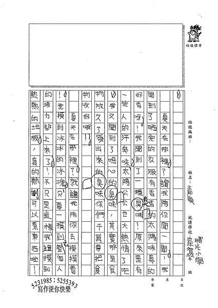100W3410王則穎 (2).jpg