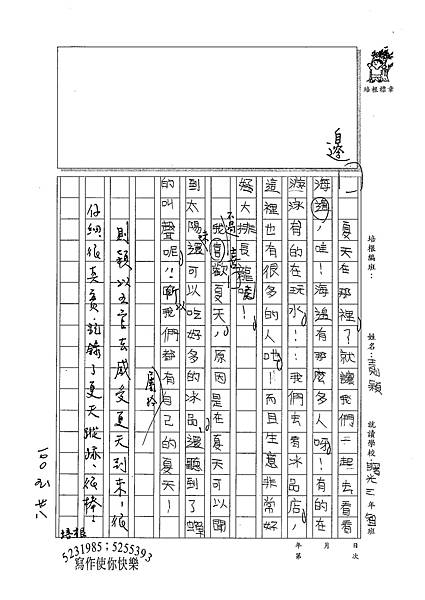 100W3410王則穎 (3).jpg