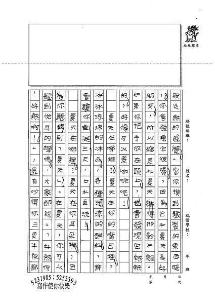 100W3410蘇逸晞 (2).jpg