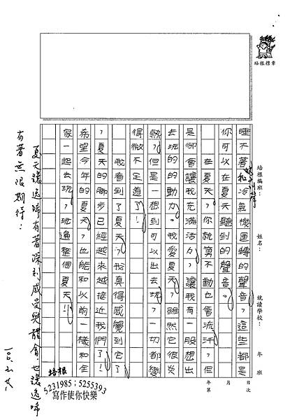100W3410蘇逸晞 (3).jpg