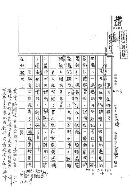 100W3410李海綺.jpg