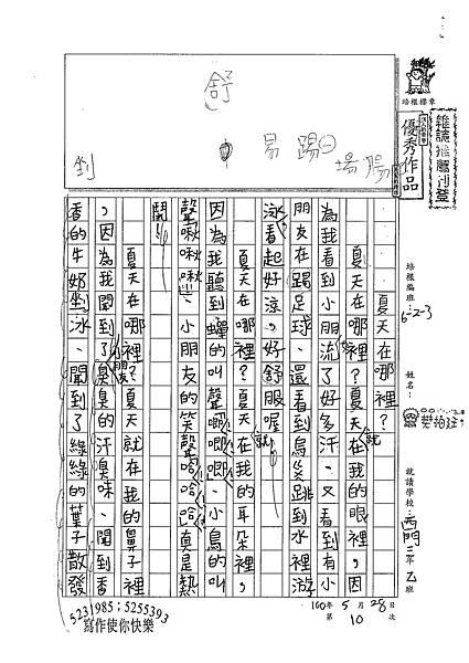 100W3410樊柏廷 (1).jpg