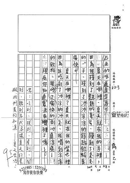 100W3410樊柏廷 (2).jpg