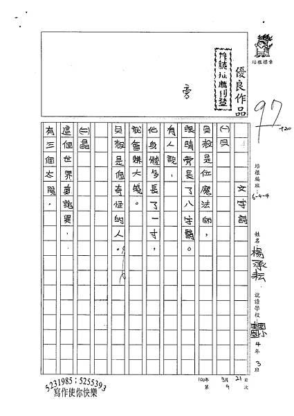 100W4409楊承耘 (1).jpg