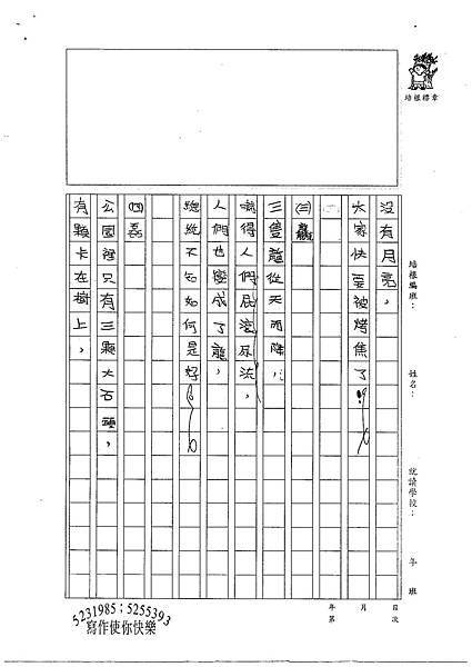 100W4409楊承耘 (2).jpg