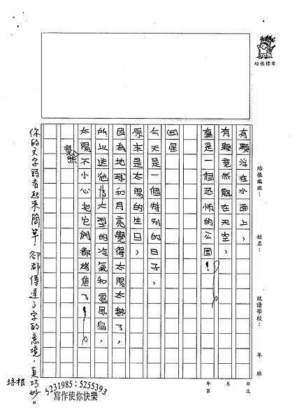 100W4409楊承耘 (3).jpg
