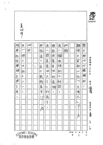 100W4409楊承晞 (2).jpg