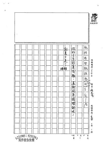 100W4409楊承晞 (3).jpg