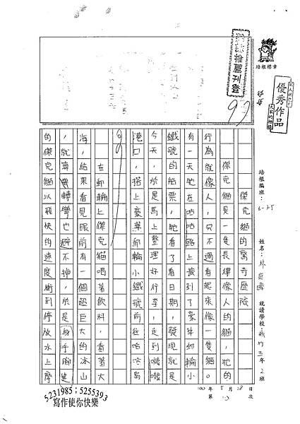 100W5410林庭暐 (1).jpg