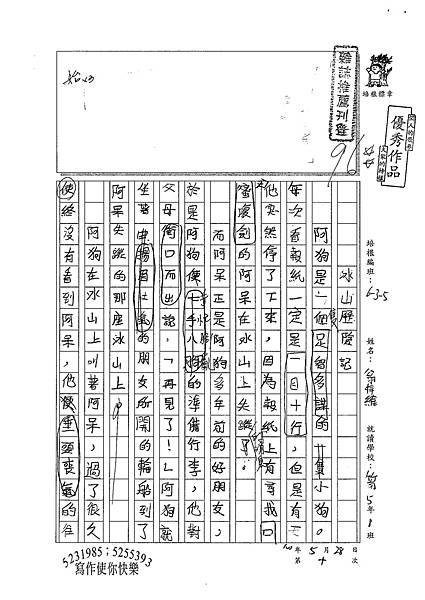 100W5410翁梓維 (1).jpg
