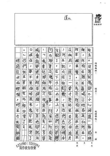 100W5410翁梓維 (2).jpg
