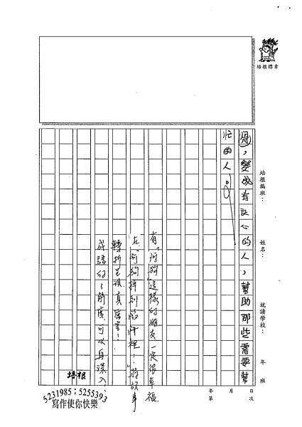 100W5410翁梓維 (3).jpg