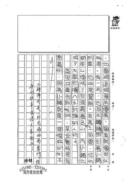 100W5410鍾宛臻 (3).jpg