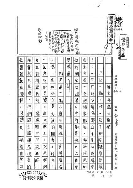100W5410官予雯 (1).jpg