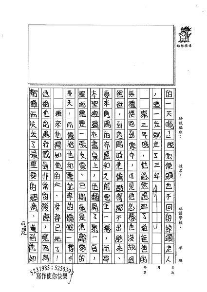 100W5410黃縕柔 (3).jpg