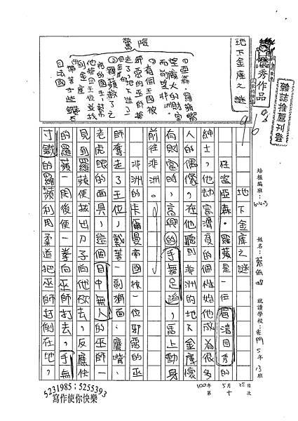 100W5410蔡侑哲 (1).jpg
