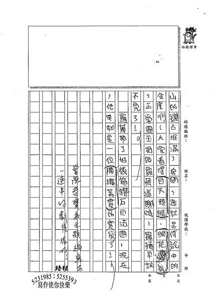 100W5410蔡侑哲 (3).jpg