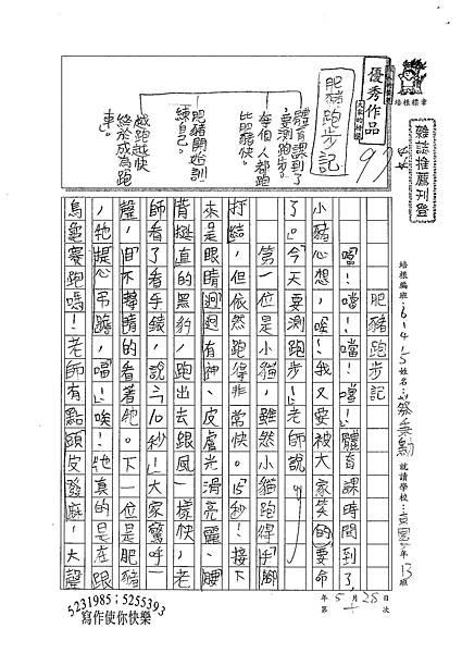 100W5410蔡秉勳 (1).jpg
