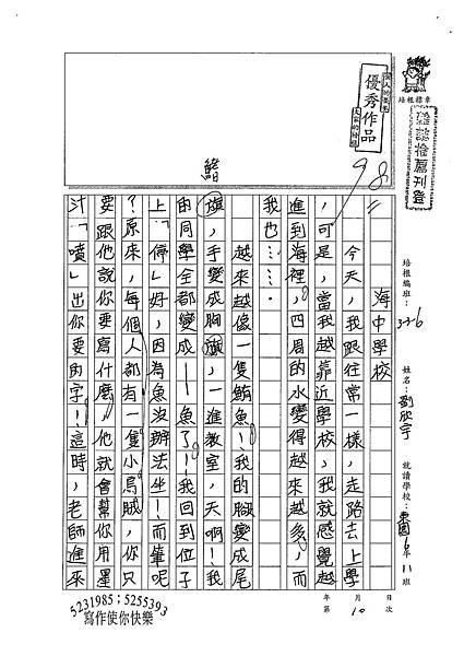 100W6410劉欣宇 (1).jpg