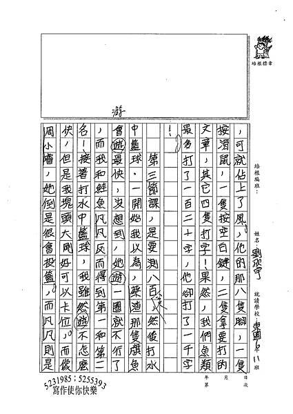 100W6410劉欣宇 (3).jpg