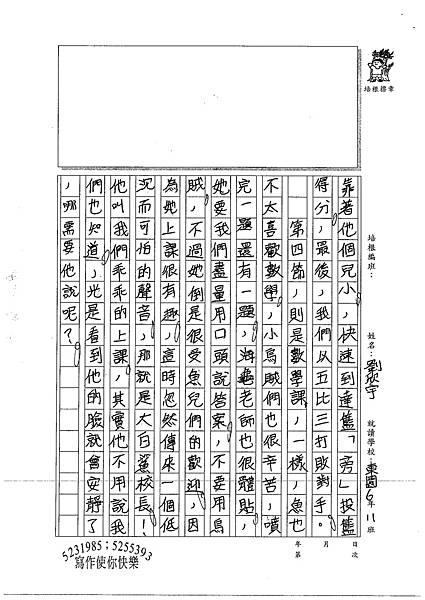 100W6410劉欣宇 (4).jpg