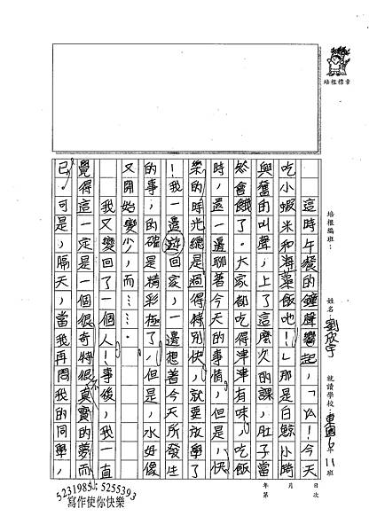 100W6410劉欣宇 (5).jpg